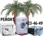 Профессиональный ремонт стиральных и посудомоечных машин