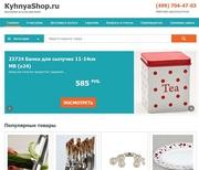 KyhnyaShop.ru - кухонные принадлежности для всех!