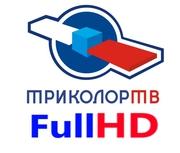 Спутниковое телевидение Триколор ТВ!