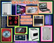 Профессиональный ремонт:   Стиральных машин,  электронных модулей,  газ.