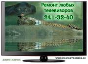 Ремонт любых ТВ, DVD, МЦ, СВЧ.Недорого