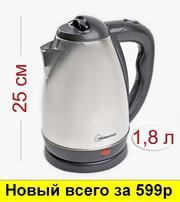 Новый Электрический чайник (метал). Магазин