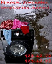 Ваша стиральная машина сломалась