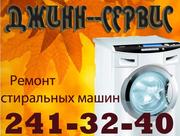 Ремонт стиральных машин в Н.Новгороде
