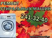 Ремонт стиральных машин всех марок и любой сложности