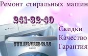 Установка и подключение стиральных машин.Недорого
